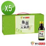 【華陀扶元堂】龜鹿元氣飲5盒(6瓶/盒)