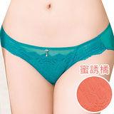 【思薇爾】撩波系列M-XXL蕾絲低腰三角內褲(蜜誘橘)