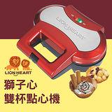 獅子心雙杯點心機(LCM-143)