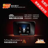 【橙的電子】Orange 無線胎壓偵測器TPMS胎內 送專業安裝 P439+ 通用型 全新升級版