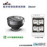 【nAve】全藍芽胎壓偵測器(手機監測)-單顆版