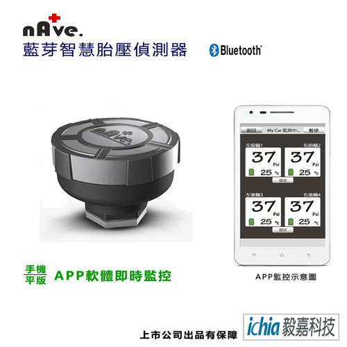 ~nAve~全藍芽胎壓偵測器 手機監測 ~單顆版