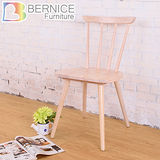 Bernice-亞倫實木餐椅-原木色