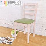 Bernice-森川實木餐椅