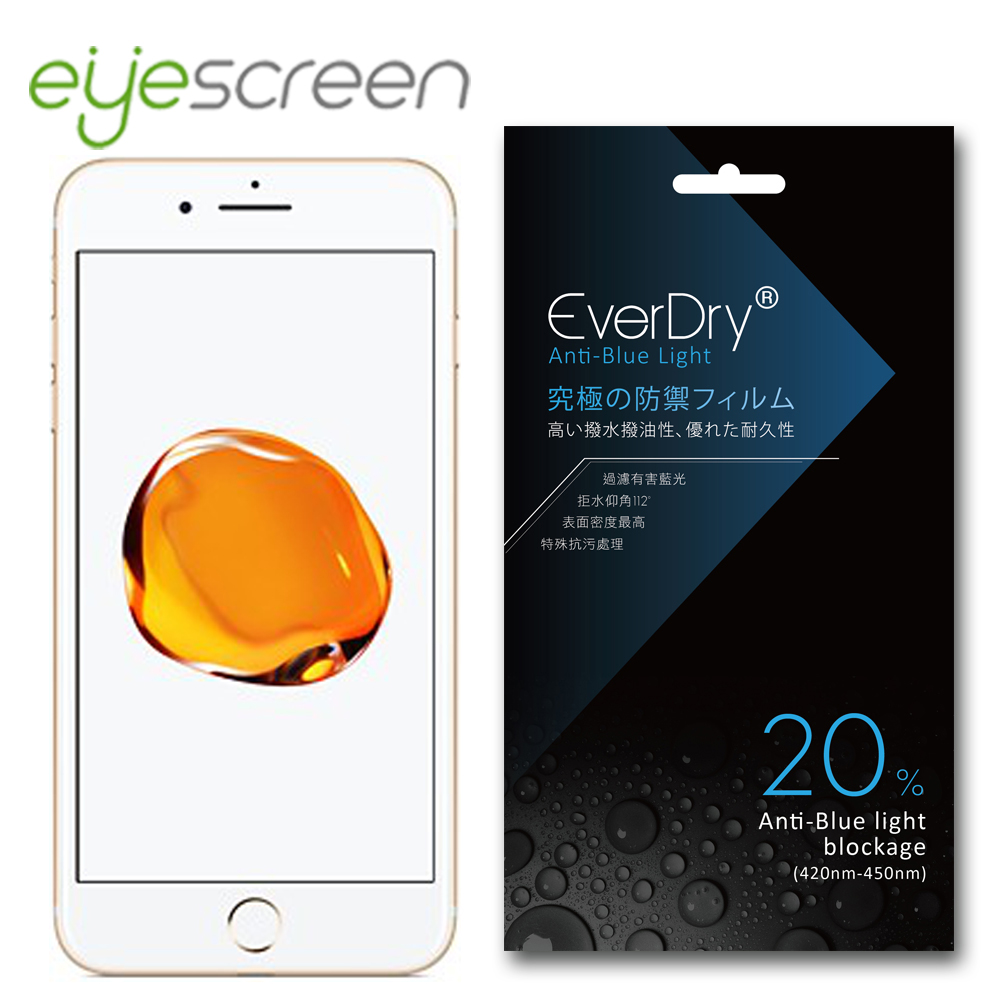 EyeScreen iPhone 7 EverDry 6H抗藍光 PET 螢幕保護貼