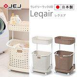 日本JEJ LEQUAIR系列 2層洗衣籃 附輪
