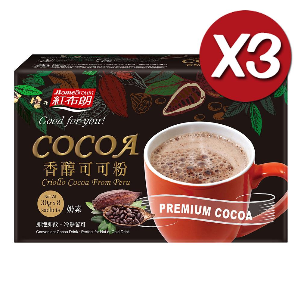 《紅布朗》香醇可可粉(30g*8包/盒)X3