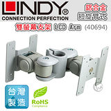 LINDY 林帝 台灣製 鋁合金 背靠背 短旋臂式 雙螢幕支架 LCD Arm (40694)
