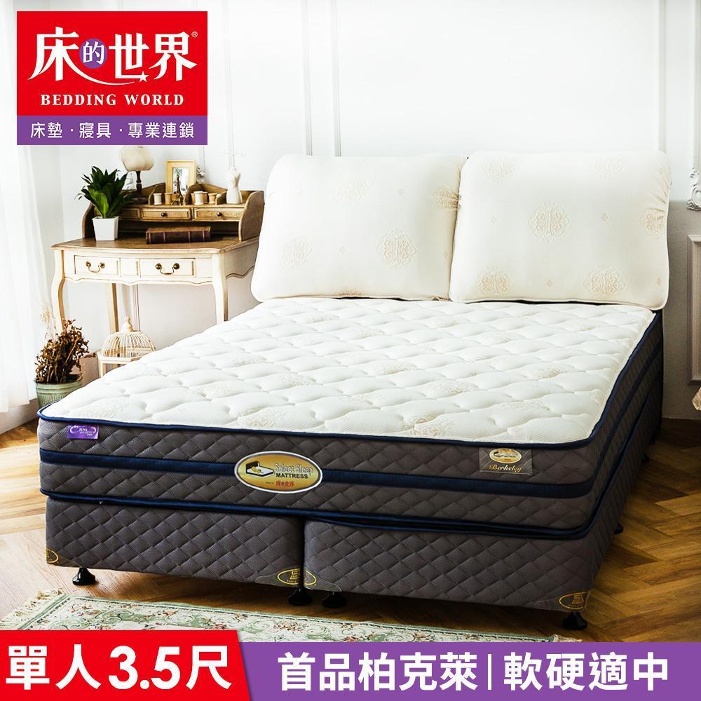 床的世界 獨家代理 美國首品名床獨立筒