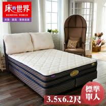 美國首品名床柏克萊Berkeley標準單人兩線獨立筒床墊