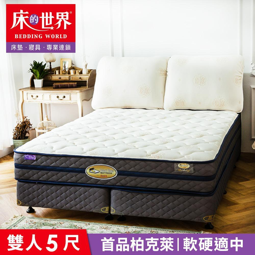 床的世界獨家代理 美國首品名床獨立筒