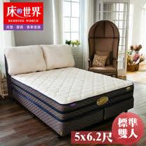 床的世界<BR>美國首品名床獨立筒