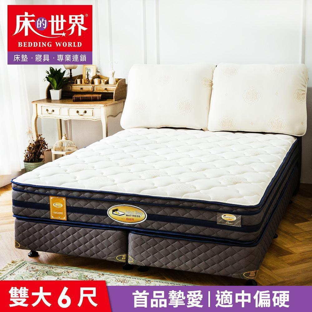美國首品名床摯愛Love雙人加大三線獨立筒床墊