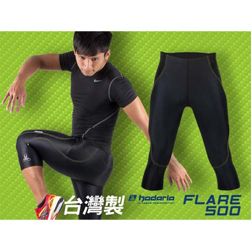(男女) HODARLA FLARE 500 台灣製造 緊身七分長褲-功能壓縮 慢跑 路跑 夜跑 黑