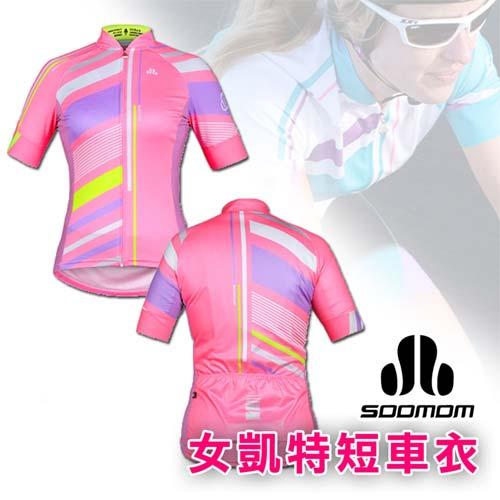 (女) SOOMOM 速盟 凱特短袖車衣-自行車 單車 粉紅綠