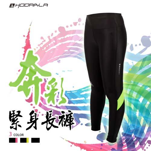 (男女) HODARLA 奔彩緊身長褲-緊身褲 慢跑 路跑 內搭褲 黑螢光黃