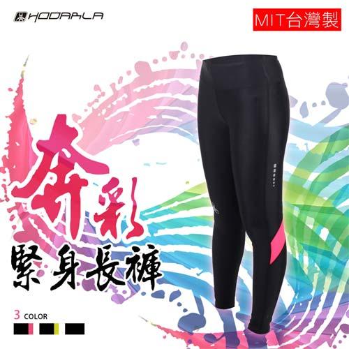 (男女) HODARLA 奔彩緊身長褲-緊身褲 慢跑 路跑 內搭褲 黑桃紅