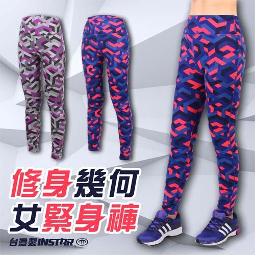 (女) INSTAR 幾何款緊身長褲-瑜珈 慢跑 路泡 有氧 台灣製 粉橘藍