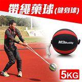 MDBuddy 5KG 帶繩藥球-健身球 重力球 韻律 訓練 隨機 F