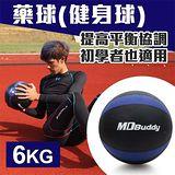 MDBuddy 6KG藥球-健身球 重力球 韻律 訓練 隨機 F