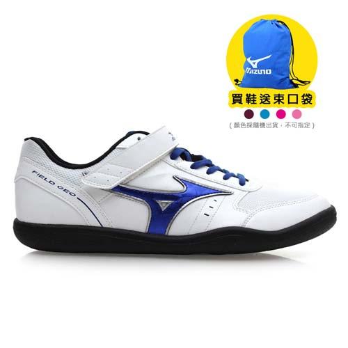 (男) MIZUNO FIELD GEO TH 擲部鞋- 投擲鐵餅鉛球 田徑 美津濃 白藍