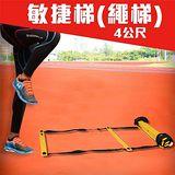 MDBuddy 4公尺繩梯-敏捷梯 田徑 跑步 足球 自主訓練 隨機 F