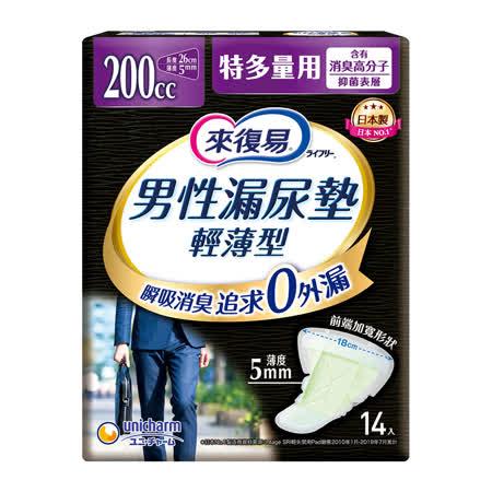 來復易 男性漏尿 專用棉墊14片x4包