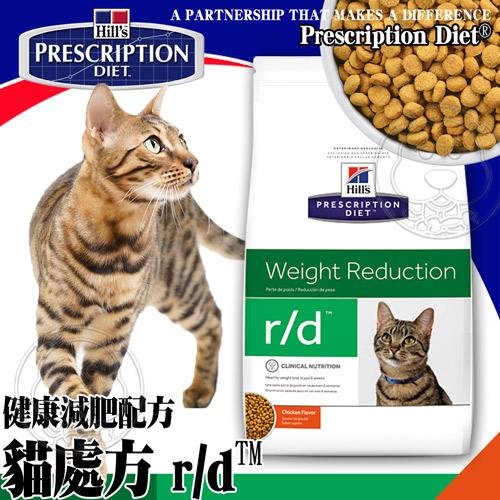 美國Hills希爾思》貓處方r/d健康減肥配方-4磅1.81kg/包