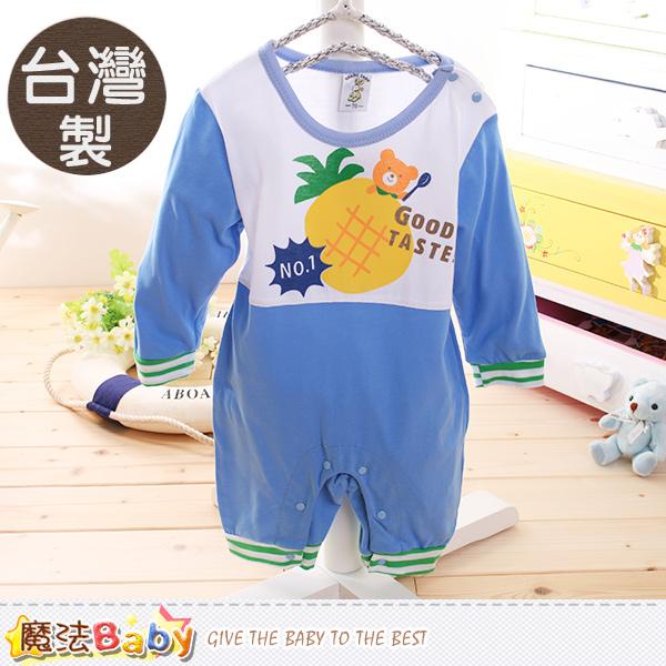魔法Baby 包屁衣 台灣製寶寶長袖連身衣 k60085