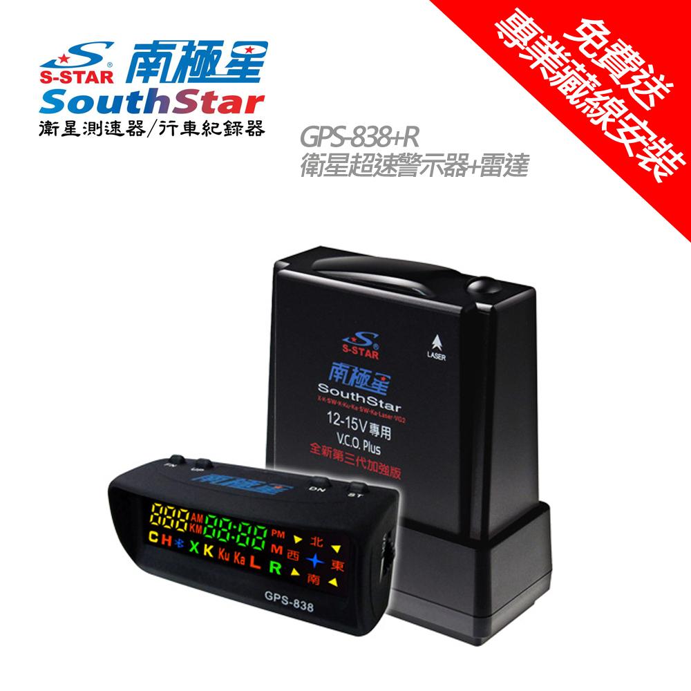 【南極星】GPS-838+R_ 全彩雙顯面板分離式測速器_送專業安裝服務