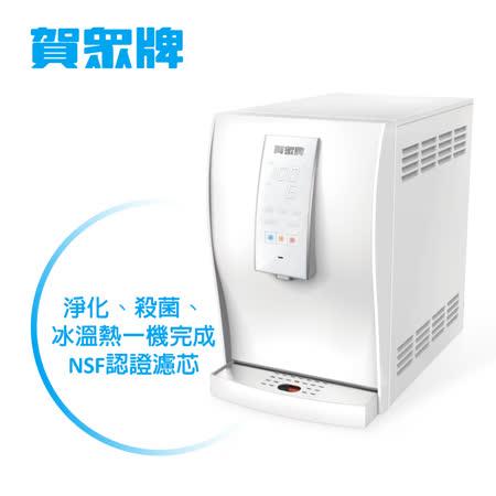 賀眾牌 UR-6602AW-1 桌上型極緻淨化飲水機