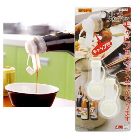 醬油米酒瓶蓋瓶塞分流器3包(6入裝)