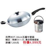【掌廚】BOT 36cm 五層複合金中華鍋(BOT-36S) +【掌廚】EV 1500cc 真空悶燒提鍋