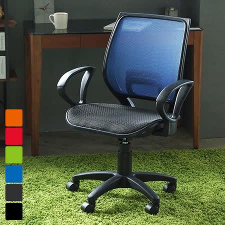符合人體工學 透氣後背D扶手電腦椅