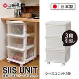日本JEJ SiiS系列 組合抽屜櫃 3層