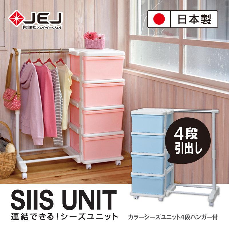 日本原裝進口 衣架組合4層抽屜櫃