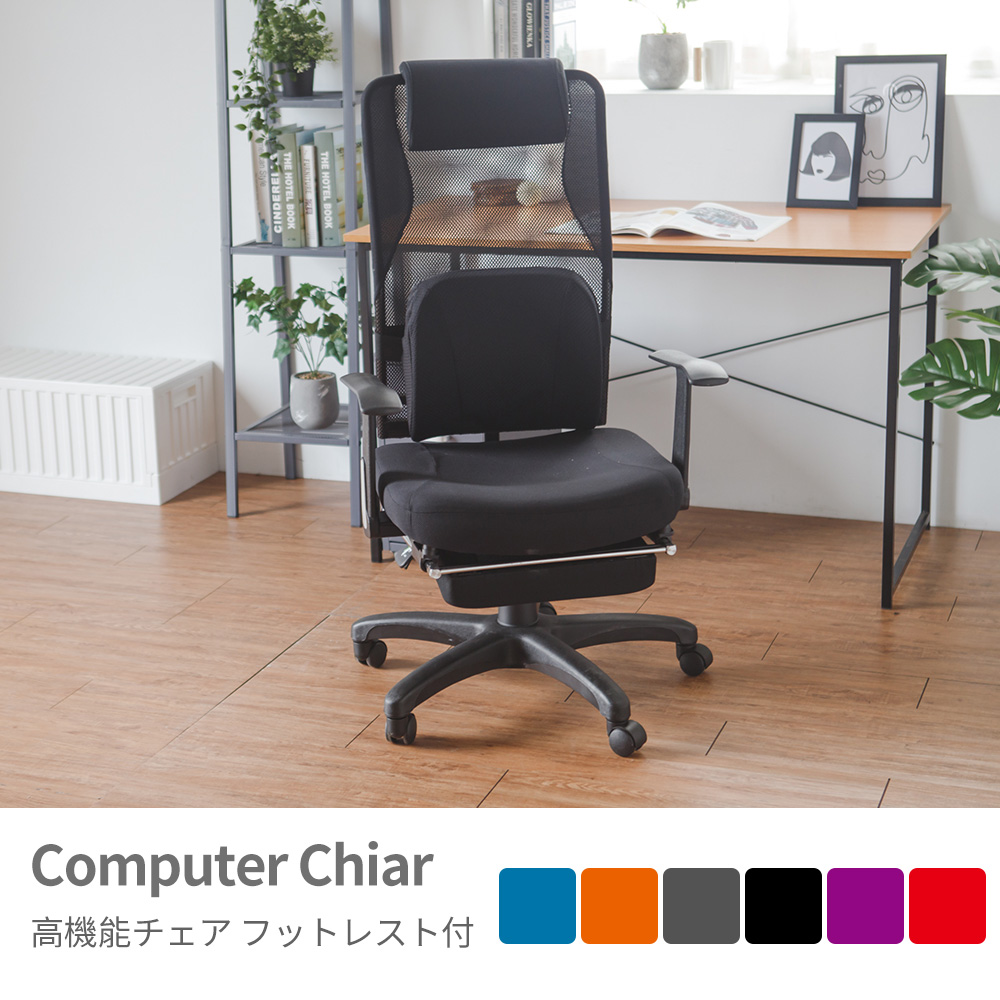 《Peachy life》高級多功能腳靠激厚腰枕電腦椅/辦公椅(六色可選)