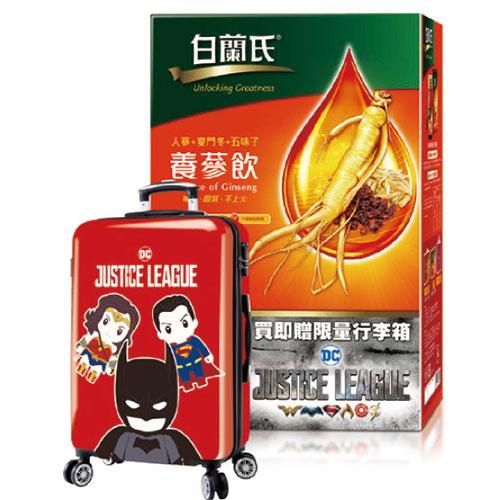 白蘭氏養蔘飲68入行李箱包裝