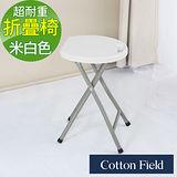 棉花田【海爾】多功能加強型耐重折疊椅-米白色