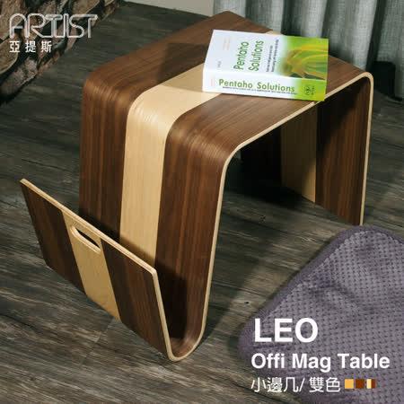 【亞提斯居家生活館】LEO MAG雷歐桌邊几/小邊几簡單日式復刻經典-雙色