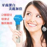 免插電牙齒清潔器 /潔牙器