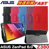 ASUS ZenPad 8.0 Z380C/Z380KL/Z380M荔枝紋可立式平板皮套 【送專用保護貼+觸控筆】