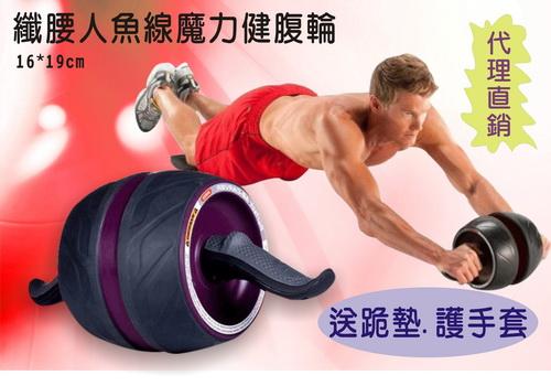 [龍芝族]YL0002多功能纖腰人魚線魔力健腹輪[送高級護手套、跪墊]-( 經典款 / 活力款 / 時尚款 )