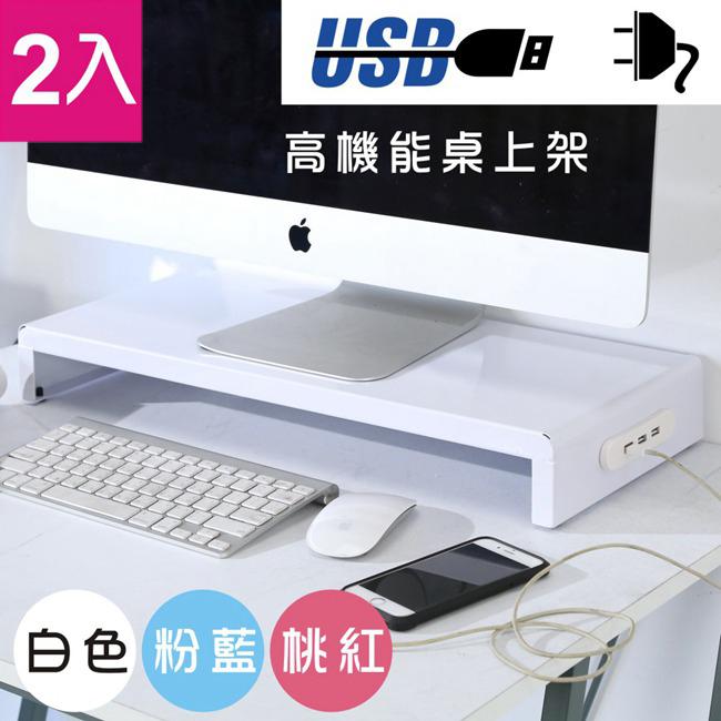 BuyJM 粉彩鐵製USB 電源插座桌上架 螢幕架2入組
