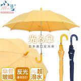 【雨之情】 日本進口光る傘(童傘) 【亮黃色】 安全反光