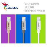 ADATA 威剛 Aluminum Lightning Apple專用 編織充電傳輸線 金色 / 鈦色 / 銀色