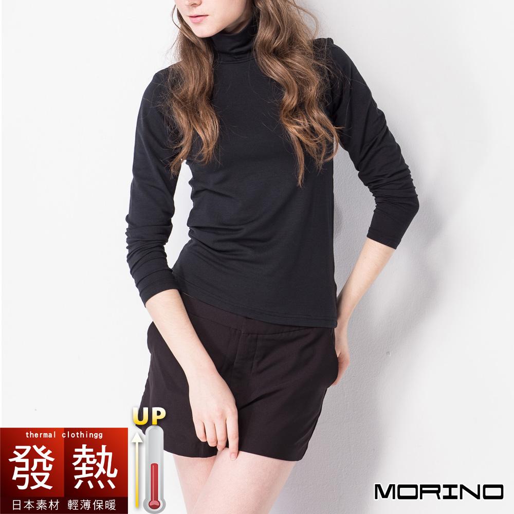 【MORINO摩力諾】發熱衣 長袖T恤 高領衫--神秘黑