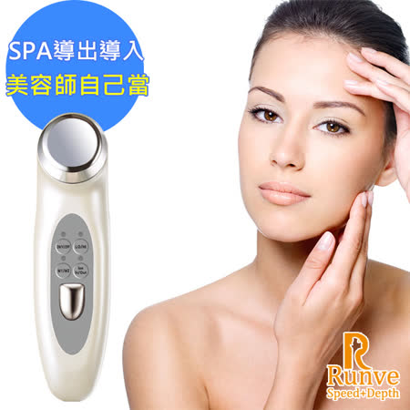 【Runve 嫩芙】醫美級 五合一超多功能SPA導出導入儀(AR-999)護膚品深入滲透