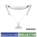 Samsung Level U Pro ANC 簡約 降噪頸環式藍牙耳機(黑/白色)