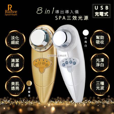 【Runve 嫩芙】八合一導出導入儀活膚美顏器光療機(ARBD-8718)省下醫美費用